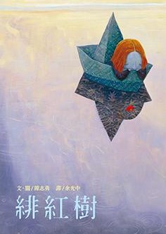緋紅樹/ 陳志勇文.圖 ; 余光中譯