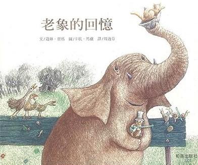 老象的回憶/