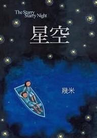 星空= The Starry Starry Night