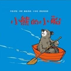 小熊的小船/