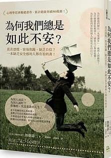 為何我們總是如此不安?: 莫名恐慌、容易焦躁、缺乏自信? 一本缺乏安全感的人都在看的書!