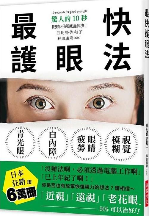 最快護眼法: 驚人的10秒 眼睛不適通通解決!=10 seconds for good eyesight