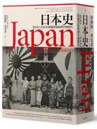 日本史: 1600-2000從德川幕府到平成時代