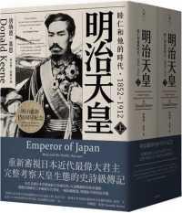 明治天皇: 睦仁和他的時代,1852-1912 唐納德.基恩(Donald Keene)著 ; 曾小楚, 伍秋玉譯