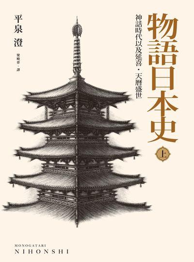 物語日本史 (上): 神話時代以及延喜.天曆盛世=MONOGATARI NIHONSHI
