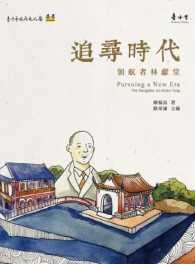 追尋時代: 領航者林獻堂=Pursuing a New Era:The Navigator Lin Hsien-Tang 廖振富著 ; 路寒袖主編