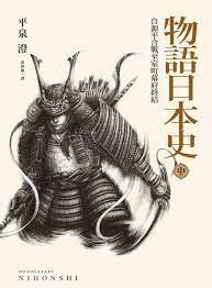 物語日本史 (中): 自源平合戰至室町幕府終結=MONOGATARI NIHONSHI