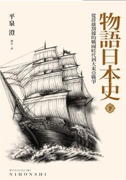 物語日本史 (下): 從群雄割據的戰國時代到大東亞戰爭=MONOGATARI NIHONSHI