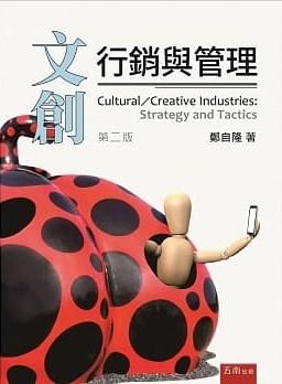 文創: 行銷與管理=Cultural/Creative Industries:Strategy and Tactics/ 鄭自隆著