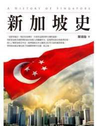新加坡史= A HISTORY OF SINGAPORE/ 陳鴻瑜著