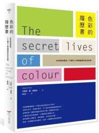 色彩的履歷書: 從科學到風俗,75種令人...