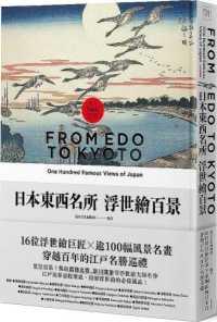 日本東西名所 浮世繪百景: 16位浮世繪...