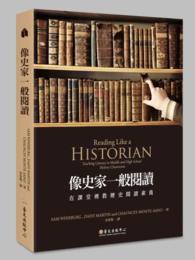 像史家一般閱讀: 在課堂裡教歷史閱讀素養