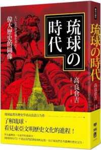琉球の時代: 偉大歷史的圖像/ 高良倉吉...