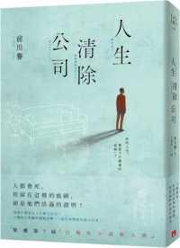 人生清除公司/ 前川譽(まえかわほまれ)著 ; 王華懋譯