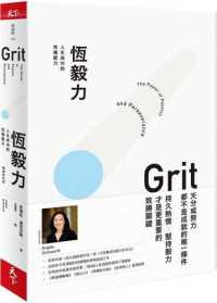 恆毅力: 人生成功的究極能力/ 安琪拉.達克沃斯(Angela Duckworth)著 ; 洪慧芳譯