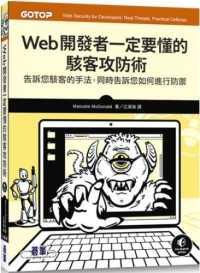 Web開發者一定要懂的駭客攻防術: 告訴您駭客的手法,同時告訴您如何進行防禦 馬爾科姆.麥克唐納(Malcolm McDonald)著 ; 江湖海譯