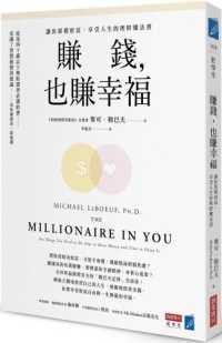 賺錢,也賺幸福: 讓你累積財富、享受人生的理財魔法書/ 麥可.勒巴夫(Michael LeBoeuf)著 ; 李振昌譯