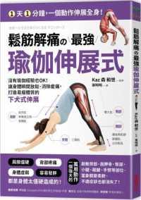鬆筋解痛の最強瑜伽伸展式: 沒有瑜伽經驗也OK!讓身體瞬間放鬆、消除痠痛,打造易瘦體質的下犬式伸展/ 森和世(Kaz)監修 ; 葉明明譯