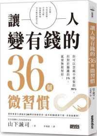 讓人變有錢的36個微習慣/ 山下誠司著 ; 李璦祺譯