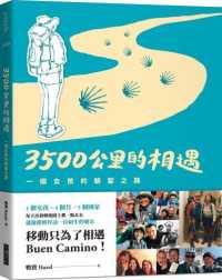 3500公里的相遇: 一個女孩的朝聖之路=ENCOUNTERS OVER 3,500 KILOMETERS:ONE GIRL