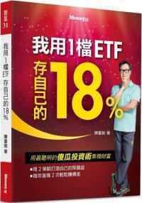 我用1檔ETF存自己的18%/ 陳重銘著