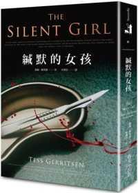 緘默的女孩/ 泰絲.格里森(Tess Gerritsen)著 ; 宋瑛堂譯