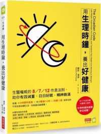 用生理時鐘,養出好健康: 生醫權威的8/7/12作息法則,助你有效減重、日日好眠、精神飽滿/ 薩欽.潘達(Satchin Panda)著 ; 何玉方譯