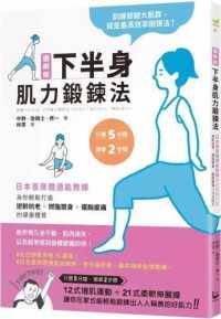 圖解版 下半身肌力鍛鍊法: 日本首席體適...