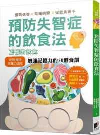 預防失智症的飲食法:預防失智✕延緩病變✕...