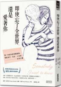即使忘了全世界,還是愛著你: 第一本失智母親視角,寫給自己、兒女、人生的生命之書 溫蒂.蜜雪兒(Wendy Mitchel), 安娜.沃頓(Anna Wharton)著 ; 盧相如譯