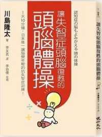 讓失智症頭腦復甦的頭腦體操: 1天10分鐘,日本唯一讓腦變年輕的抗失智症訓練! 川島隆太著 ; 李友君譯 ; 李劭懷校閱