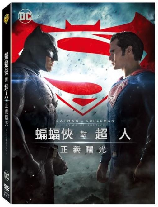 蝙蝠俠對超人 正義曙光 = Batman v Superman :dawn of justice  [錄影資料] :
