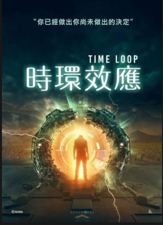 時環效應 = [錄影資料] / Time Loop 西羅·索倫蒂諾( Ciro Sorrentino )導演