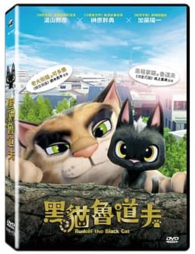 黑貓魯道夫 [錄影資料] = Rudolf the Black Cat 湯山邦彥(ゆやまくにひこ ),榊原幹典(さかきばら えいすけ)導演