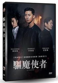 驅魔使者 [錄影資料] = The divine fury  金周煥(김주환)導演.