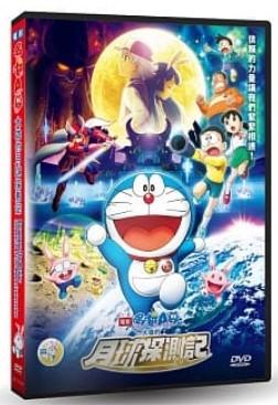 電影哆啦A夢 : 大雄的月球探測記 = Doraemon the movie : Nobita