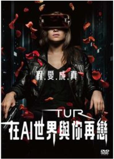 在AI世界與你再戀 Tur  [錄影資料] =  Tur  烏爾迪斯·西普斯特斯(Uldis Cipsts)導演