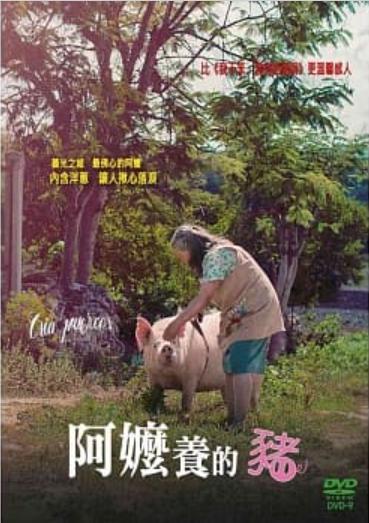 阿嬤養的豬 [錄影資料] = Cría puercos = Esmeralda