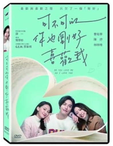 可不可以,你也剛好喜歡我 [錄影資料] = Do you love me as I love you 簡學彬(Chieh Shueh Bin)導演