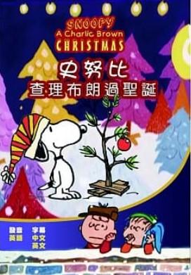 史努比 查理布朗過聖誕 : SNOOPY A Charlie Brown Christmas [錄影資料]=