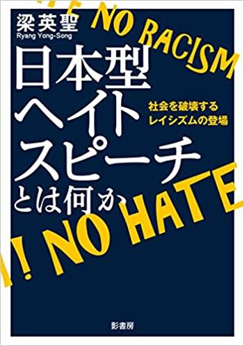 日本型ヘイトスピーチとは何か: 社会を破...