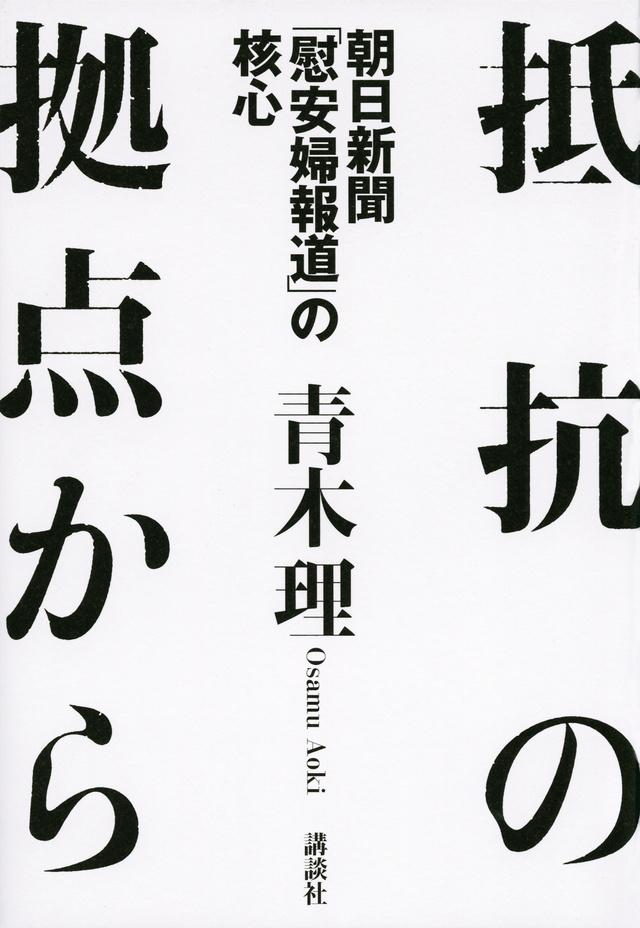 抵抗の拠点から: 朝日新聞「慰安婦報道」...