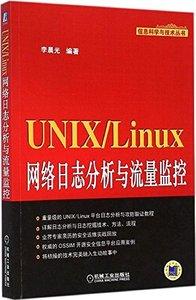 UNIX\Linux网络日志分析与流量监控/ 李晨光編著