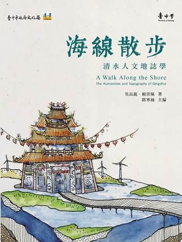 海線散步: 清水人文地誌學=A Walk Along the Shore:The Humanities and Topography of Qingshui 吳長錕, 賴萱珮著 ; 路寒袖主編