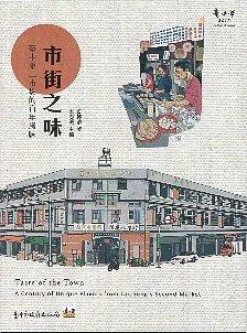 市街之味: 臺中第二市場的百年風味=Taste of the Town:A Century of Unique Flavors from Taichung
