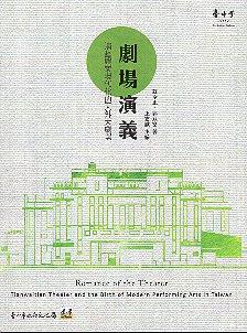 劇場演義: 演藝娛樂現代化的天外天劇場=Romance of the Theater:Tianwaitian Theater and the Birth of Modern Performing Arts in Taiwan 蘇全正, 郭双富著 ; 王志誠主編