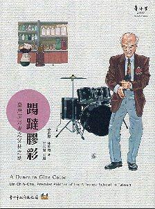 踢躂膠彩: 臺灣膠彩畫之父林之助=A Dance in Glue Color:Lin Chih-Chu, Premier Painter of the Nihonga School in Taiwan 曾得標, 林景淵著 ; 王志誠主編