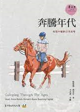 奔騰年代: 牧馬中樞的后里馬場=Galloping Through The Ages:Houli Horse Ranch-Taiwan