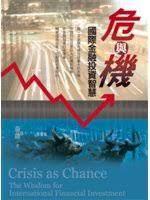 危與機: 國際金融投資智慧=Crisis...